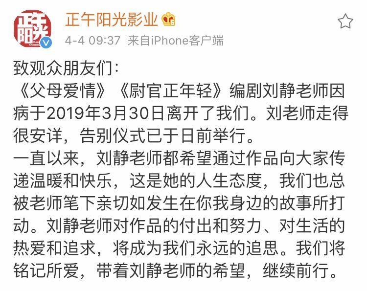 《尉官正年轻》编剧刘静离世,《父母爱情》剧本好到郭涛梅婷舍不得改词