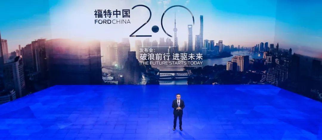 三位行业专家点评福特中国2.0战略:未来一两年内或迎转机