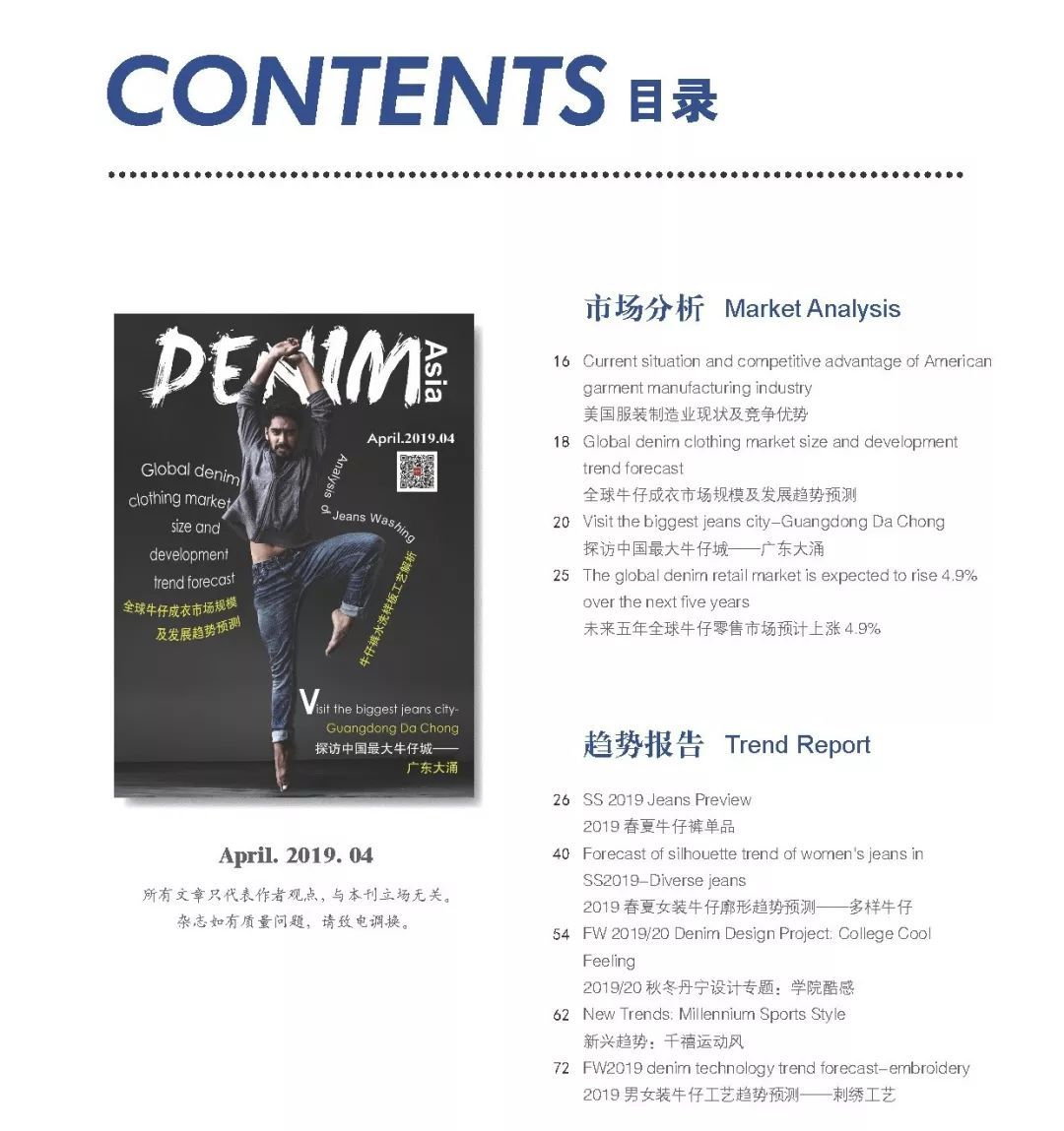 ASIAN DENIM Magazine | 2019年4月刊预览