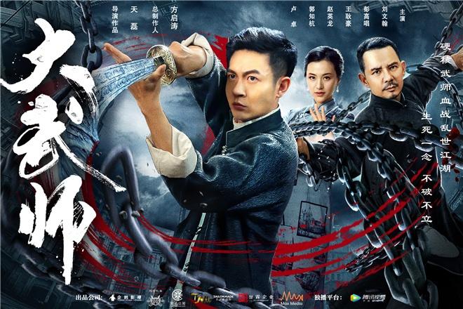 <b>《大武师》今日强势上线 打开中华武术新路径</b>