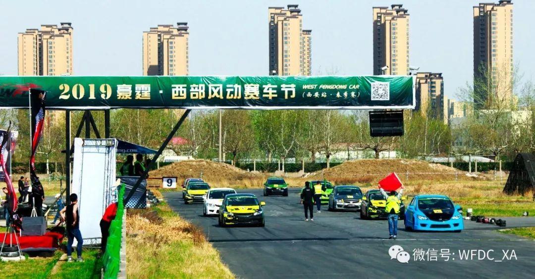 2019风动赛车节首战落幕