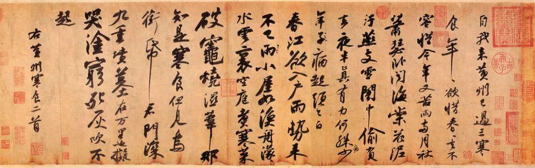 937年前的寒食节,苏轼郁闷地写下旷世神品《黄州寒食帖》