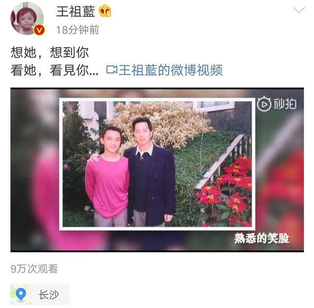王祖蓝清明节写歌给去世的父亲,歌词里称女儿像爷爷,催人泪下