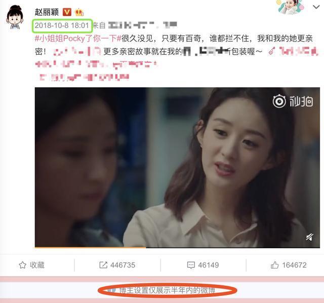 赵丽颖将微博设置成仅半年可见,对此行为网友褒贬不一!_功能