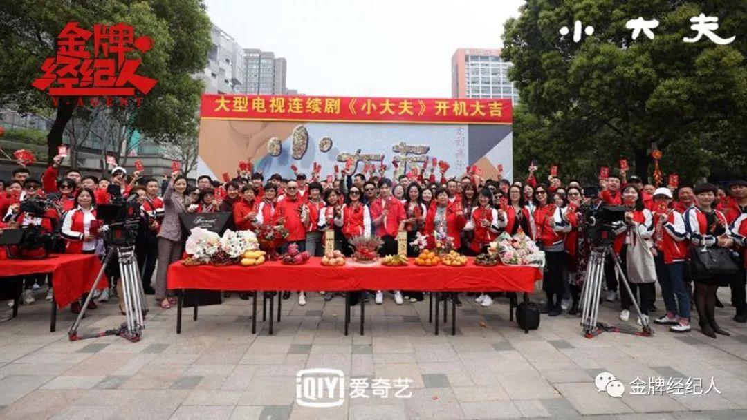 电视剧《小大夫》剧组在南京开机