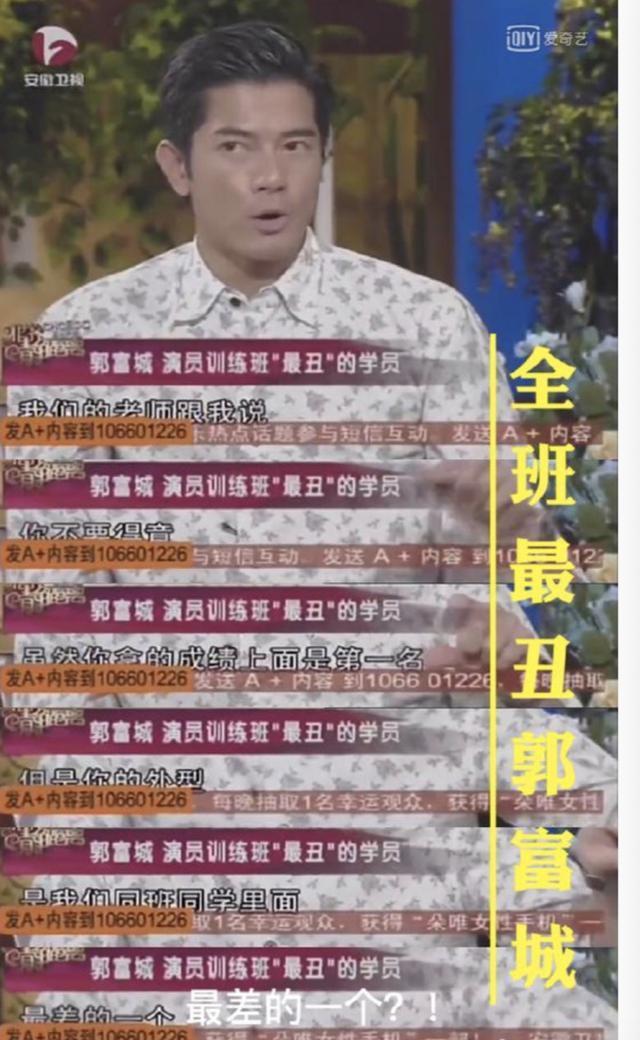 郭富城说自己全班最丑,他是那个年代的顶级流量