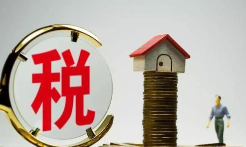 """有房人註意,有一種稅收比房產稅更重?還沒有房子的要""""偷笑""""瞭_房價"""