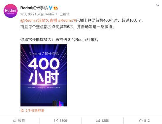 Redmi 7续航强到怀疑人生:插卡待机长达400小时!整整16天半!