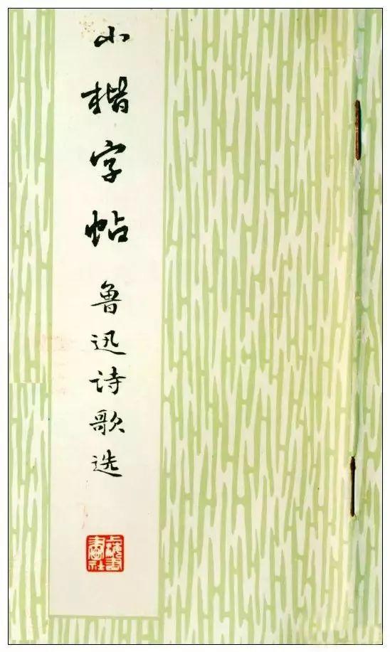 1974年的小楷字帖,售价0.12元,俊美!