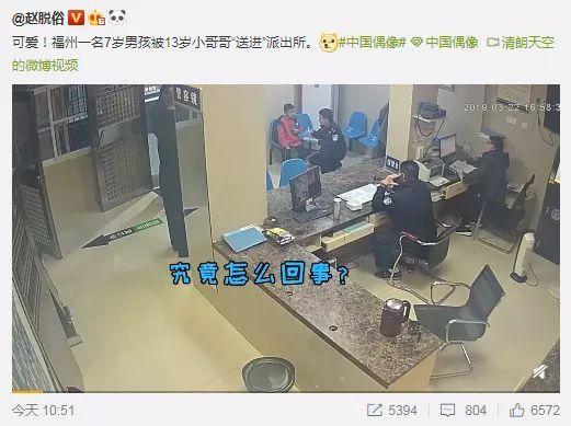 """火啦!福州13岁""""红领巾""""把7岁孩子送进派出所!有视频……"""