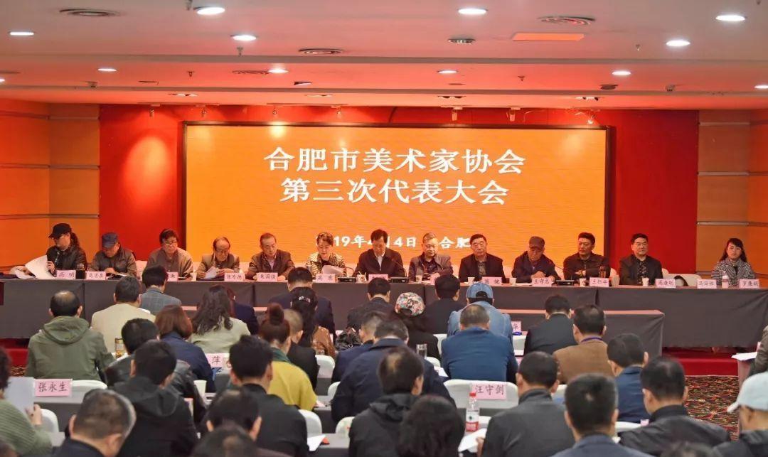 安徽省合肥市美术家协会召开第三次代表大会