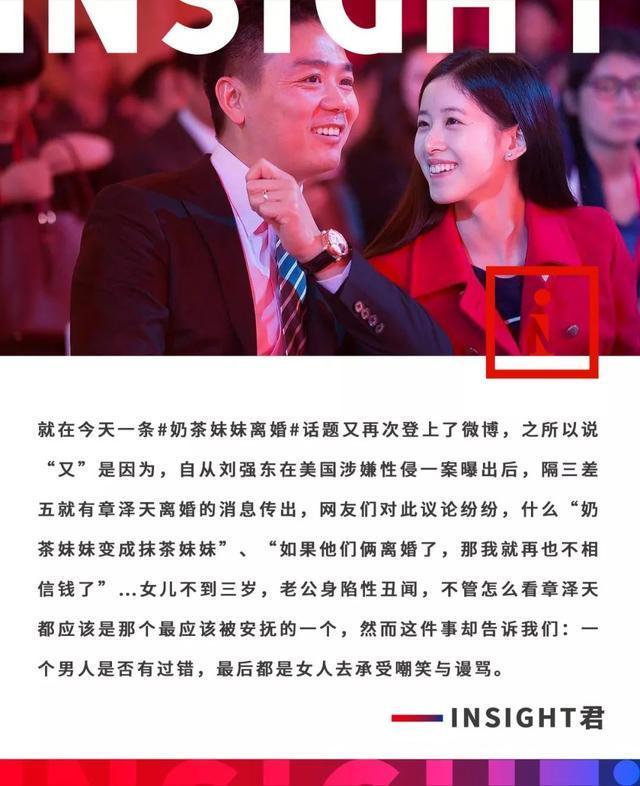 奶茶妹妹离婚?嫁给「有钱人」刘强东的章泽天,活该被骂吗?!