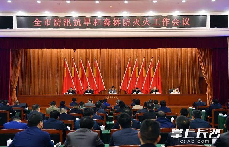 全市防汛抗旱和森林防灭火工作会议召开,胡衡华出席