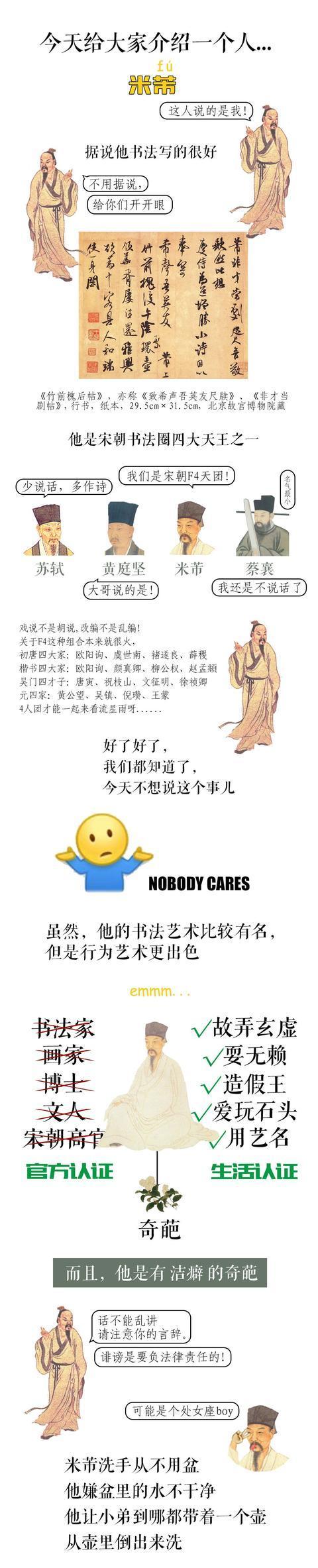 """奇葩米芾,堪称第一代""""网红""""(附米芾高清手札集合)"""