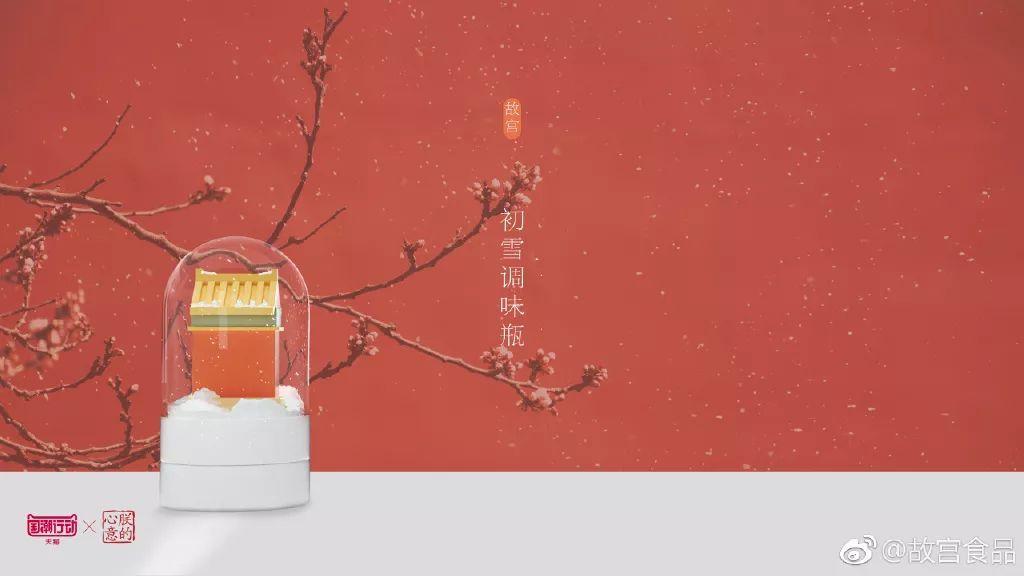 故宫初雪调味罐的设计,可盐可甜!