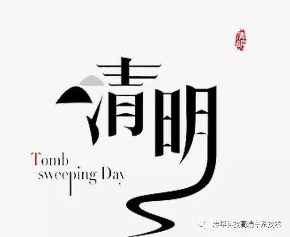 <b>志华汽车科技2019年清明节放假通知</b>