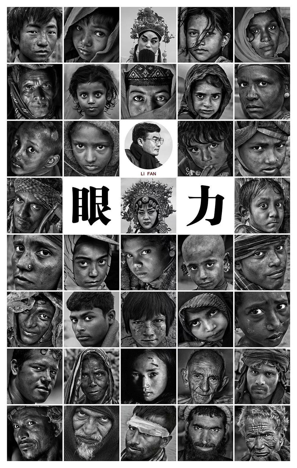 Li Fan | Gaze 眼力