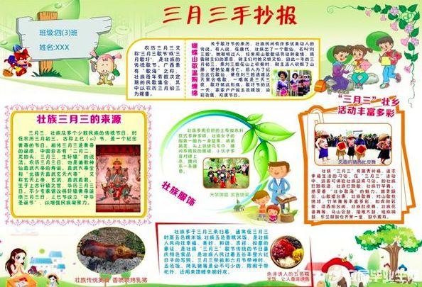梧州人小长假又有好去处啦 三月三 民俗文化节即将启幕