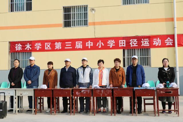 三原县徐木学区第三届中小学田径运动会胜利召开