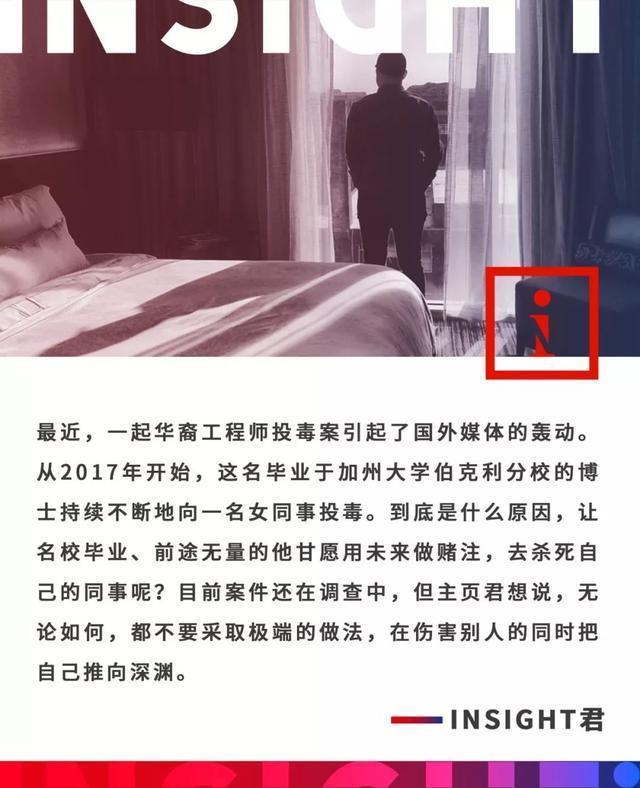 UC Berkeley华裔博士涉嫌谋杀被逮捕!2年来曾多次向女同事投毒....