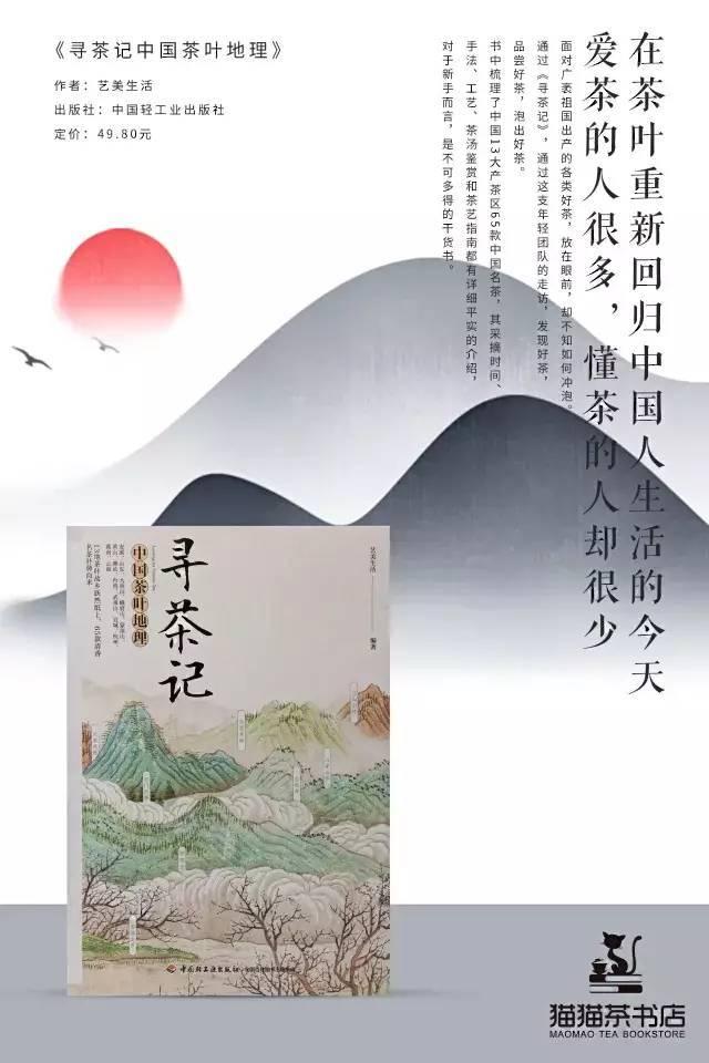 中国茶叶地理 梳理中国13大产茶区,发现好茶,品好茶,泡好茶