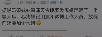 奶茶妹妹要宣布和刘强东离婚?京东副总裁回了8个字