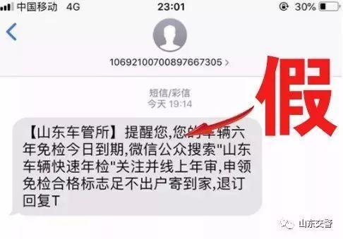 山东车管所发来年审短信?官方:假的!有人被骗了6000块…