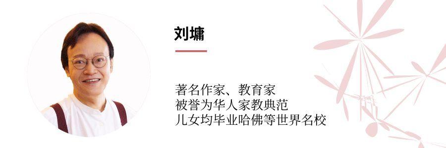作家刘墉:我是怎么把儿子女儿都送进哈佛的 | 40条宝贵经验值得分享