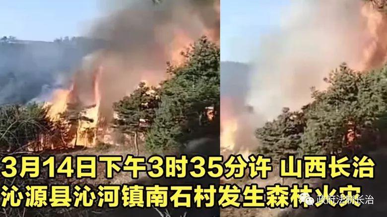 刚刚,凉山木里森林火灾原因确认 另山西沁源森林火灾原因查明,已刑拘1人