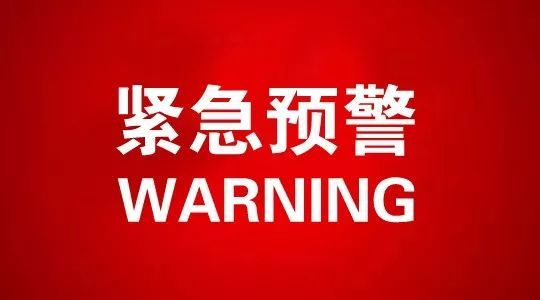 """【101巨提醒】QQ上有人喊你""""爸爸"""",千万小心!仙居已经有人上当!"""