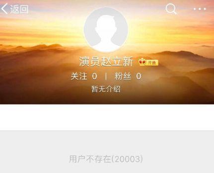 疑受不当言论影响,赵立新及工作室注销微博