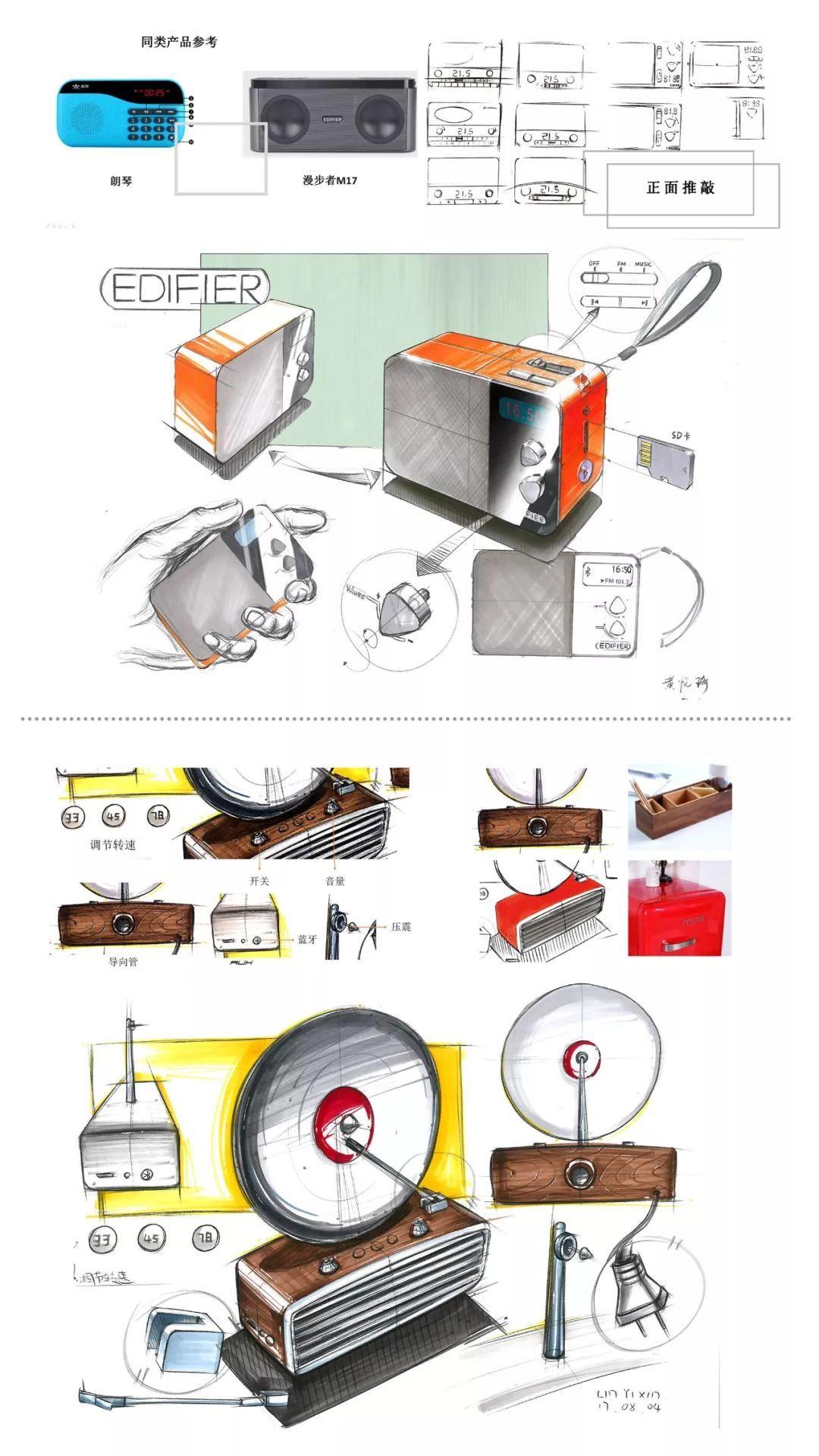 2019暑期普象工业设计系列课程