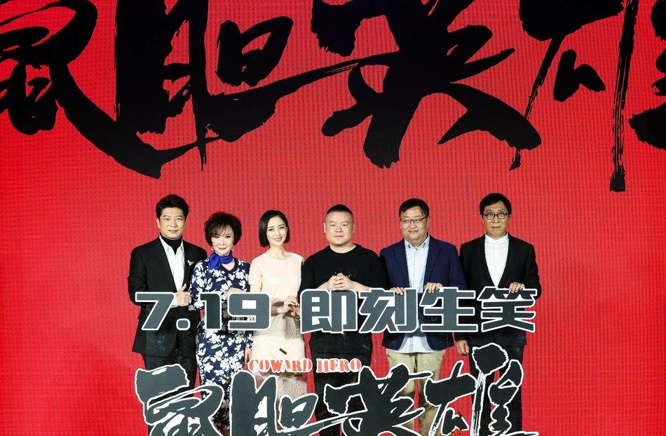 """《鼠胆英雄》举行定档发布会,岳云鹏佟丽娅撞破""""10亿大关"""""""