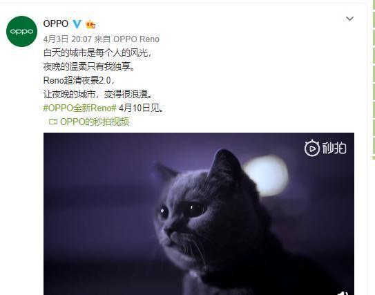 别只关注猫!OPPO创意视频走红的背后,是Reno强大的夜拍能力