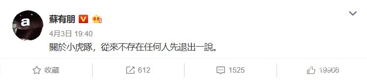 """苏有朋自曝退出小虎队的原因,其实吴奇隆早就给出过""""正确""""答案"""
