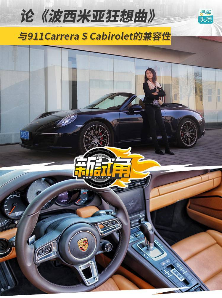 论《波西米亚狂想曲》与911Carrera S Cabirolet的兼容
