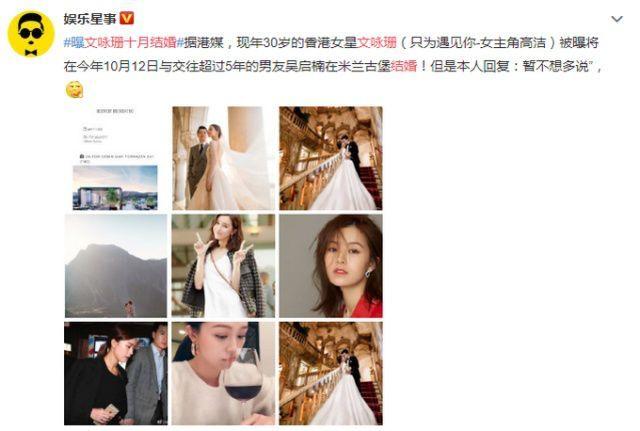 港媒曝文咏珊十月结婚,本人曾回应,网友:等官宣(图1)