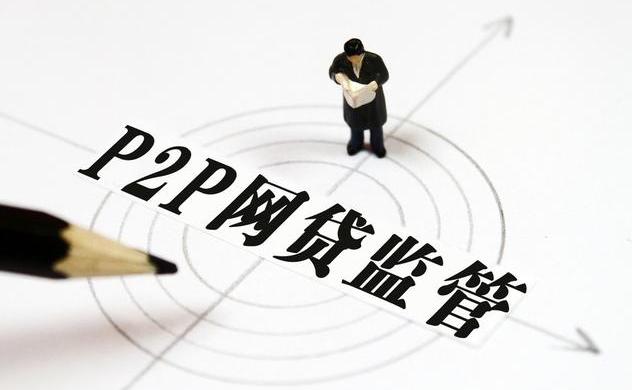 P2P网贷行业试点备案或于2019年下半年启动!:P2P网贷2019不还