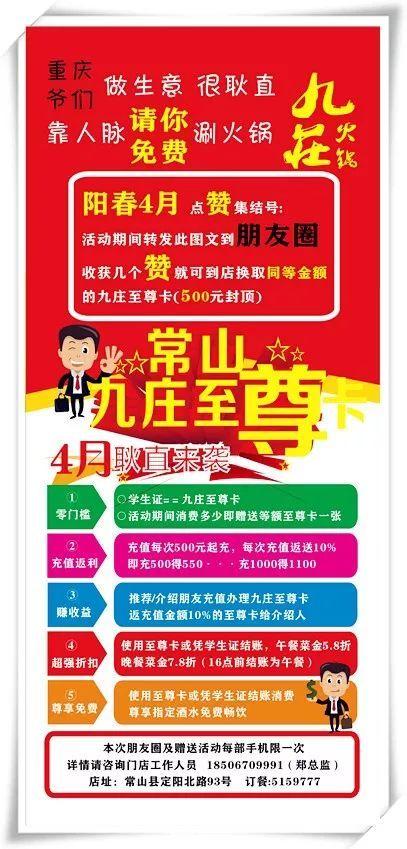 九庄火锅常山店11周年店庆  邀您来免费涮火锅 重庆爷们就是这么耿直(内有超强福利)