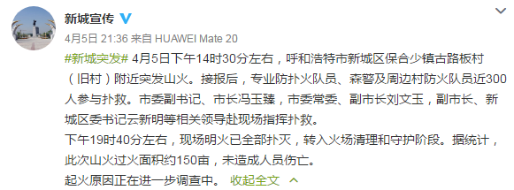 【内蒙古新闻】呼和浩特大青山发生火情 近300人参与扑救!