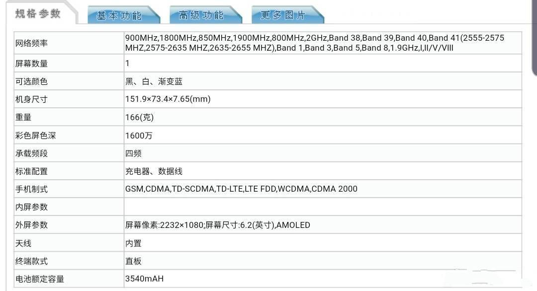 魅族16s将于四月下旬发布,主要参数完全确认,