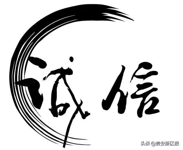 """什么来头?新区3企业入选""""贵州省诚信示范企业""""名单"""