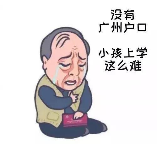 2019年小孩随迁入户须知!