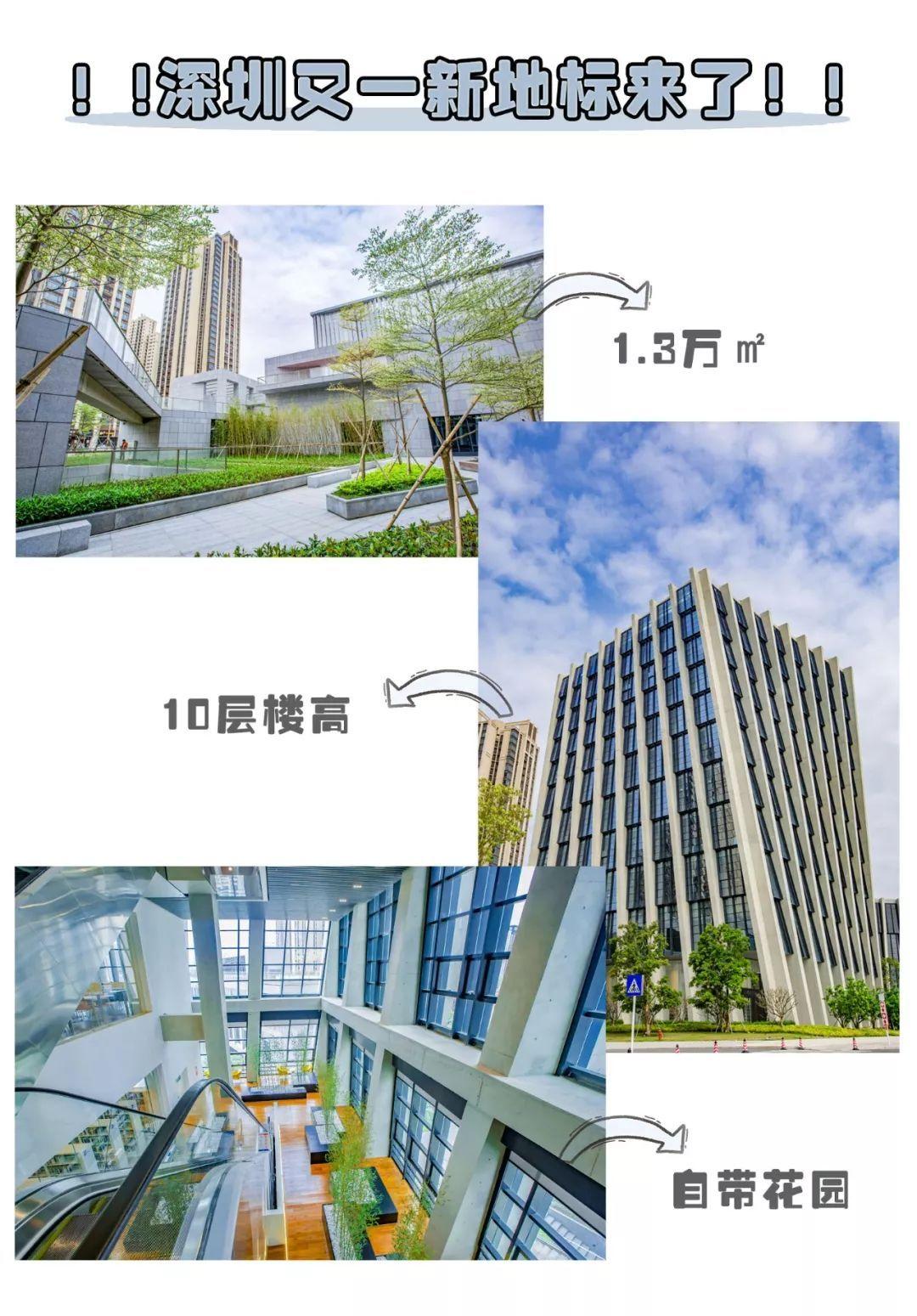 深圳这个新开的高颜值图书馆要火,10层楼高、自带花园......