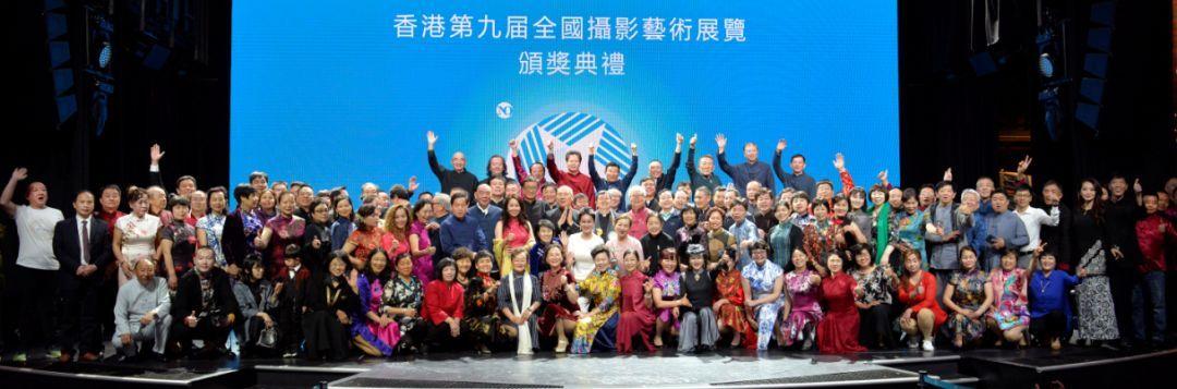 """""""香港第九届全国摄影艺术展览"""" 颁奖典礼在南海落下帷幕"""