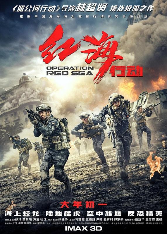 《红海行动》将拍续集 导演林超贤:最快明年成事