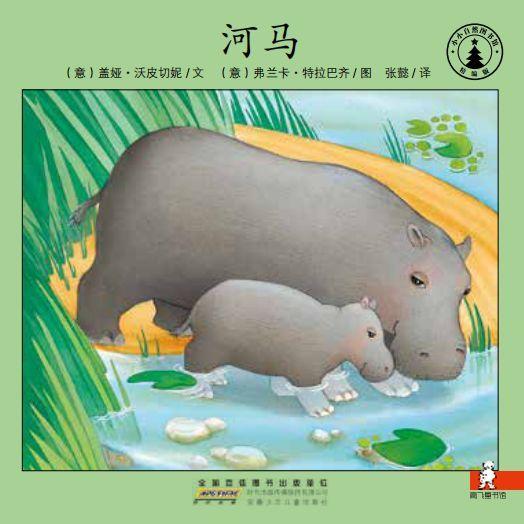 【中文有声绘本】《河马》