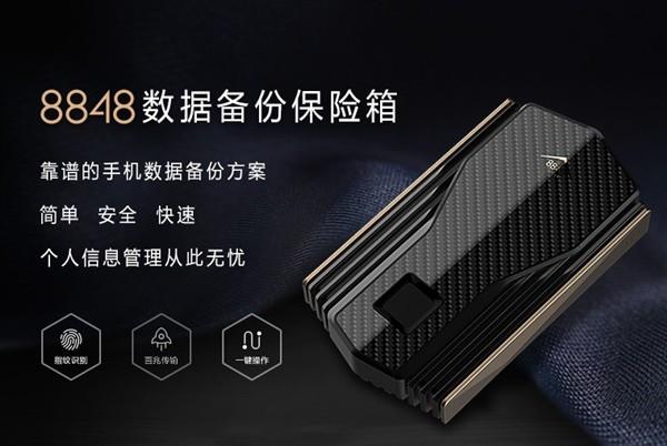 8848手机推出数据备份保险箱 售价千元支持指纹解锁