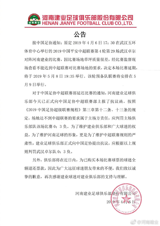 考验足协的时候又到了!河南要求中国足协判武汉0:3负!