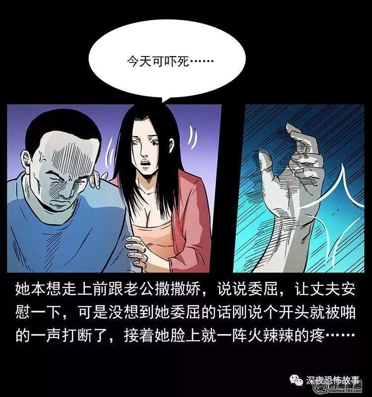 中国诡实录漫画全集